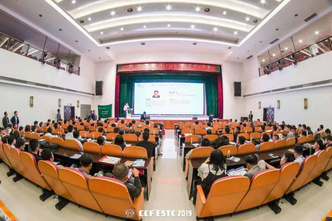 第17届CCF全国嵌入式系统大会在西安举行