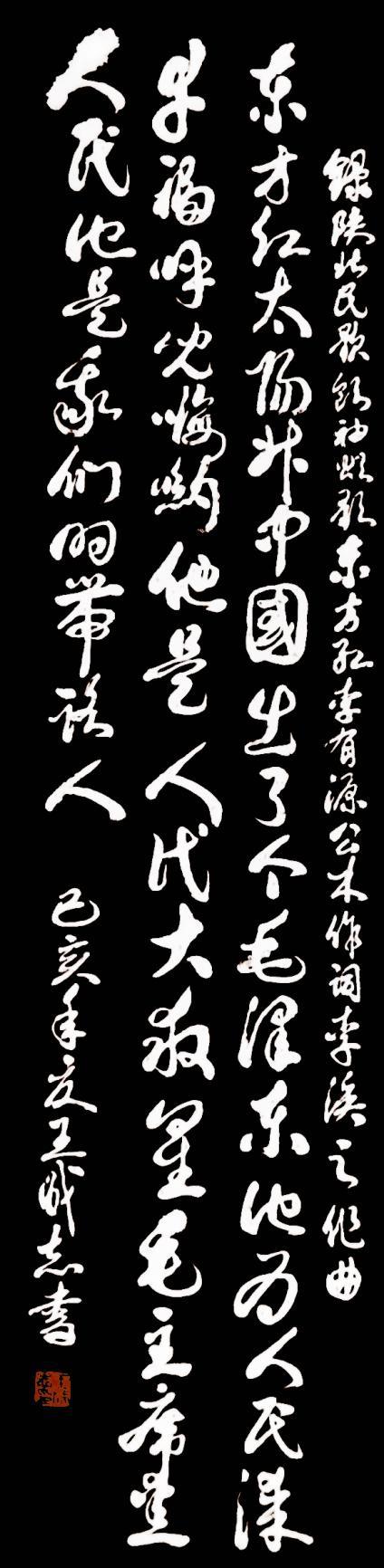 枕戈梦攥笔,挥洒留墨香 --王成志将军书法印象