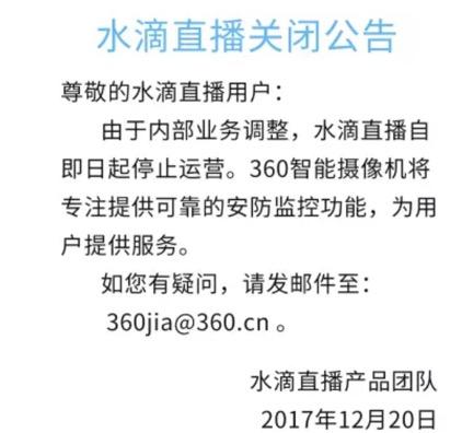 360宣布永久关闭水滴直播平台 将聚焦安防监控 新湖南www.hunanabc.com