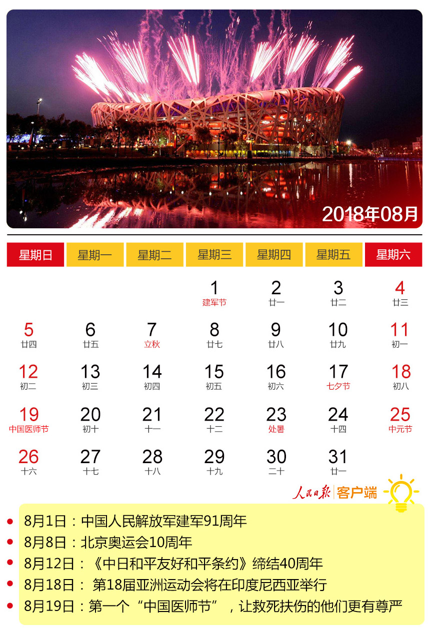 收藏!我们送你一份2018年新闻日历 新湖南www.hunanabc.com