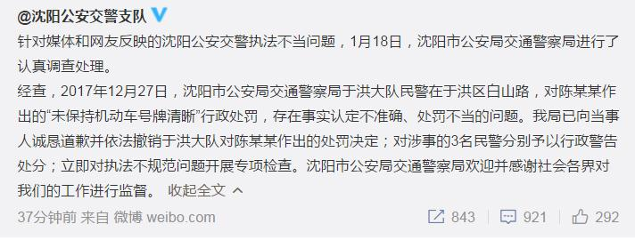 车主车牌掉漆被罚 沈阳交警:撤销处罚 处分3名涉事民警