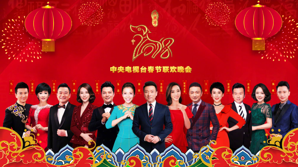 2018年央视春节联欢晚会主持阵容发布 新湖南www.hunanabc.com