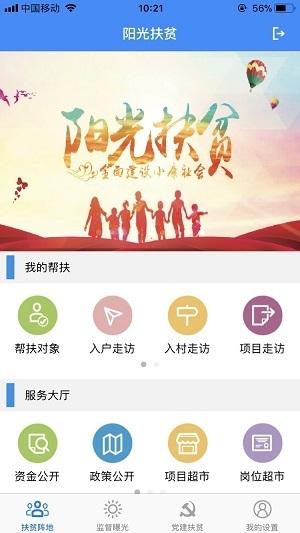 多地纪委春节特别行动:保证困难群众春节补贴到账