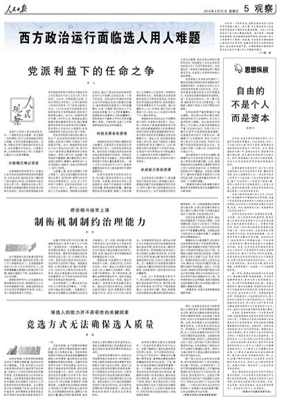 人民日报整版刊文《西方政治运行面临选人用人难题》