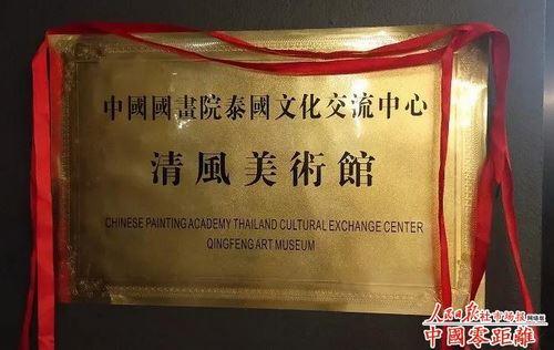 中国艺术家走进泰国马来西亚文化艺术交流展 :在泰国清风美术馆开幕