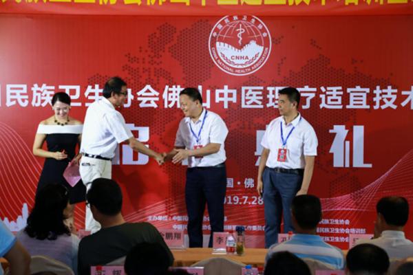 中国民族卫生协会中医适宜技术培训基地落户顺德