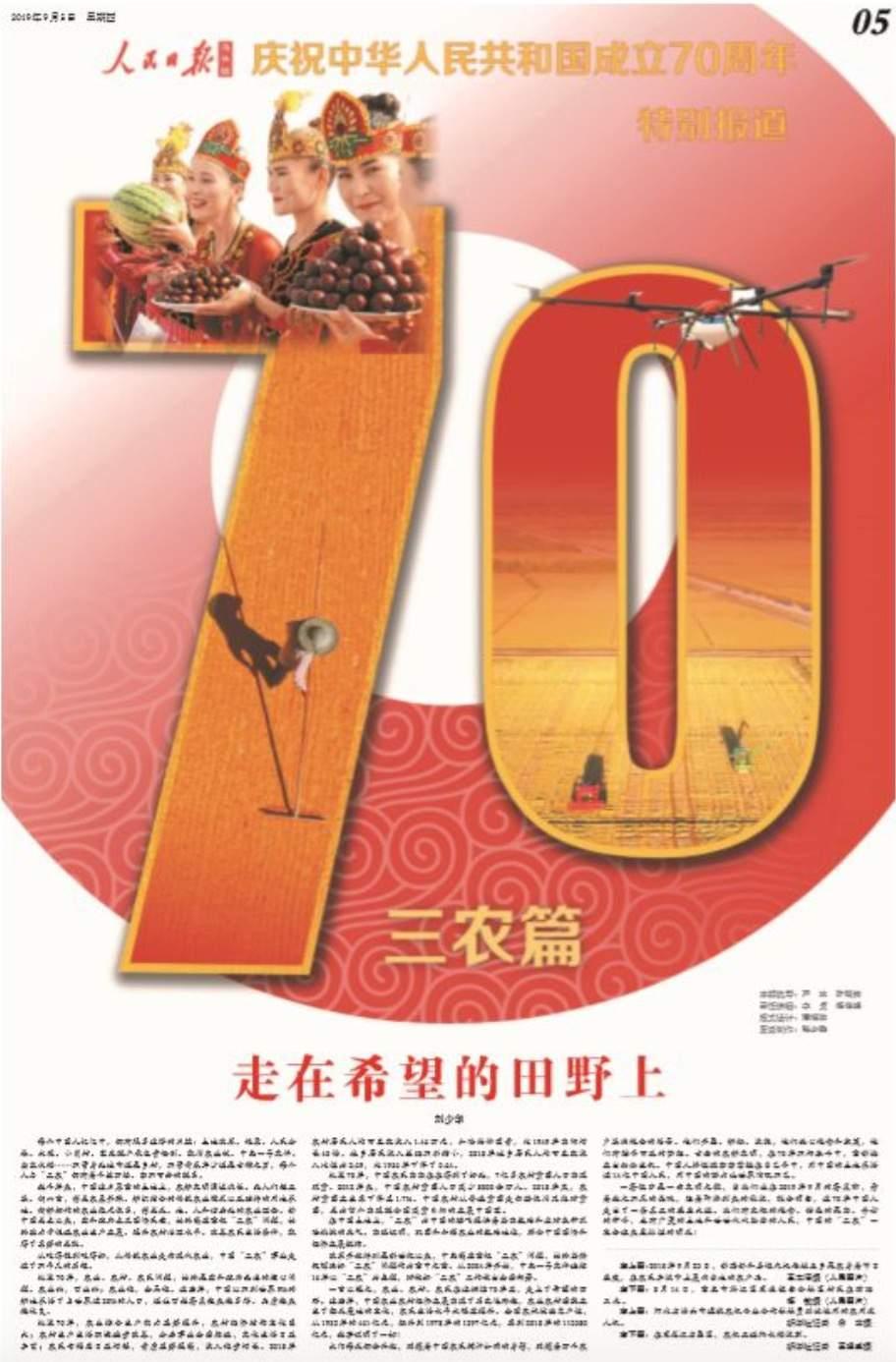 一群党报人献给新中国70华诞的特别策划