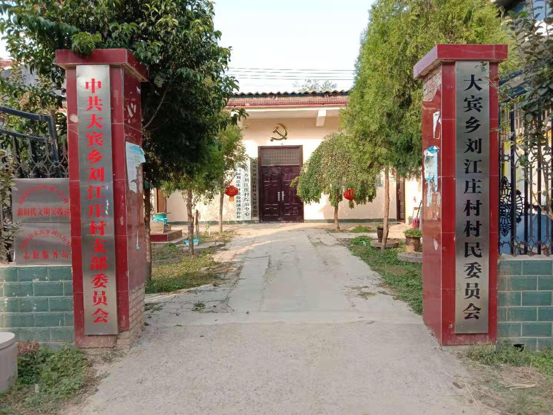 刘江庄村,那些尚未远去的传奇