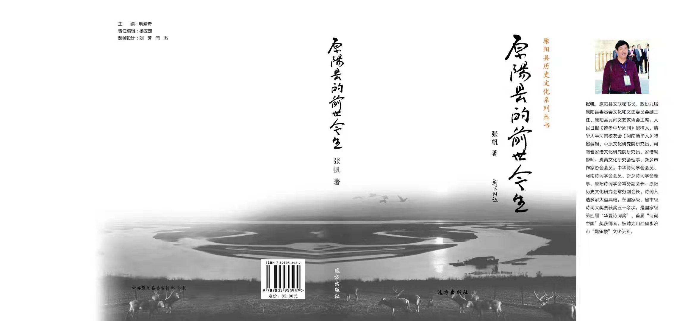 河南原阳:作家张帆先生《原阳县的前世今生》编著成书