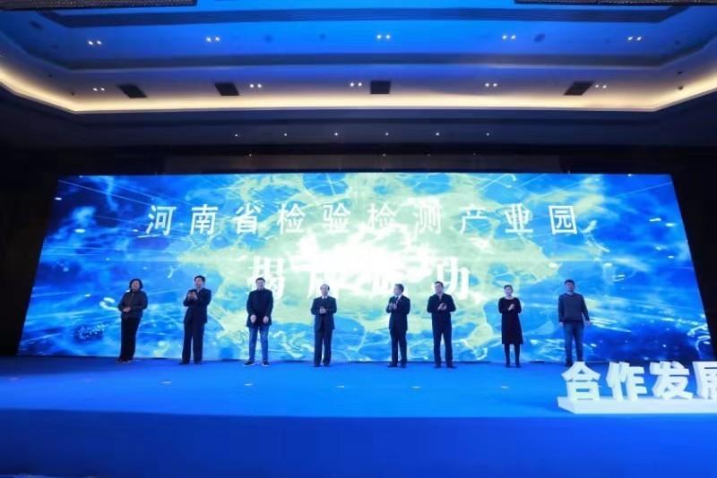 新乡平原示范区筑巢引凤河南省检验检测产业园正式揭牌
