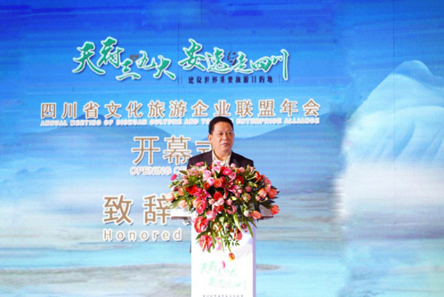 四川文旅企业联盟年会展开高端对话 共商文旅融合发展大计