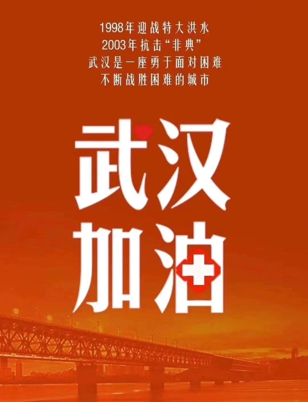 华谊兄弟公益基金向武汉市捐赠100万元人民币