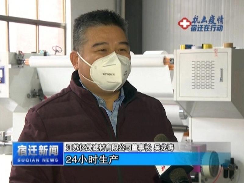 江苏亿茂滤材有限公司以实际行动支持钟南山院士抗击疫情