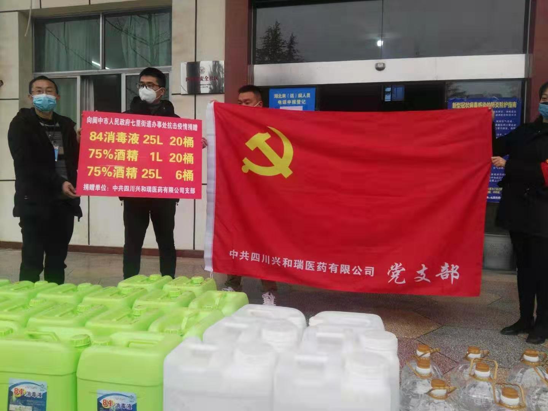 成都兴和瑞医药公司向七里街道捐赠消毒物资.jpg