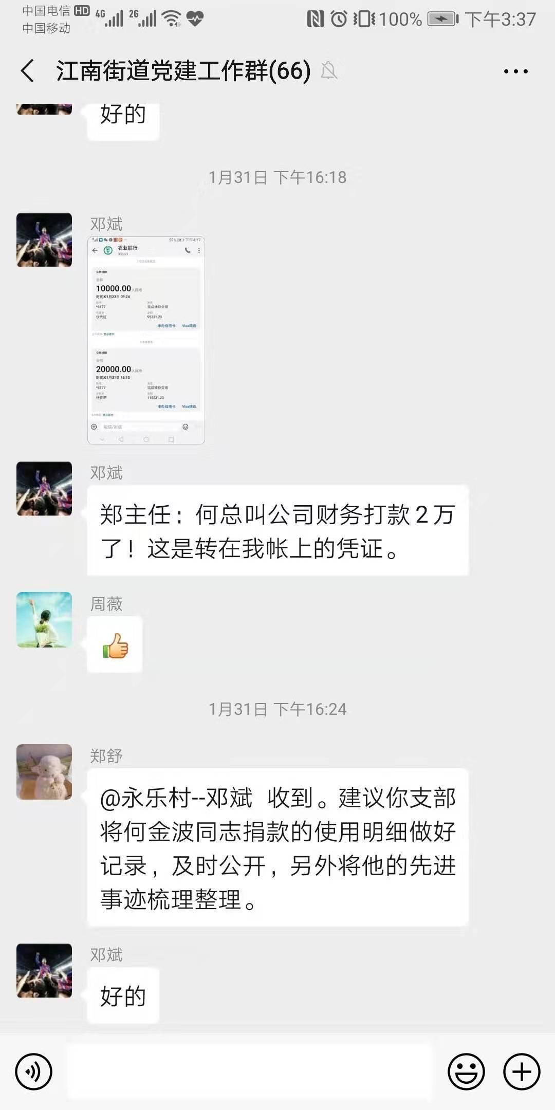 江南永乐村党员企业家何金波捐赠20000元.jpg