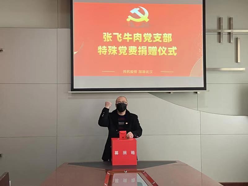张飞牛肉-特殊党费助力抗击疫情.jpg