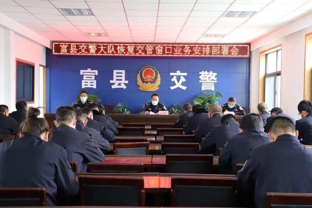 富县交警大队召开恢复交管窗口业务安排部署会议