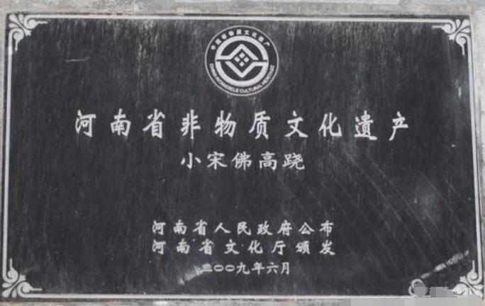 """小宋佛高跷——""""高人一等""""的民间舞蹈"""