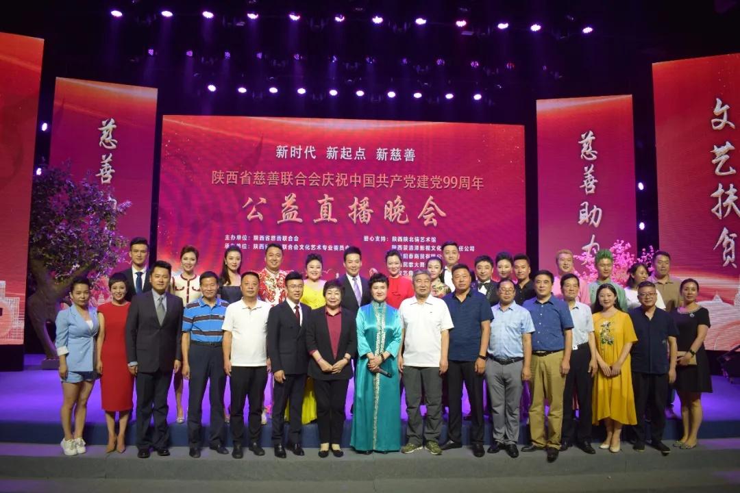 陕西省慈善联合会庆祝中国共产党建党99周年公益直播晚会在西安举行