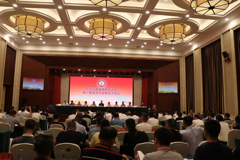 贵州省爱国拥军促进会会员大会在遵义召开