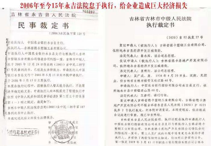 吉林一企业资产遭查封法院15年不执行评估卖出个白菜价?!