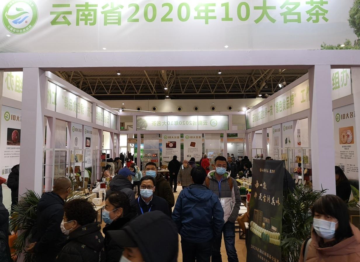 普洱优质农产品亮相京城