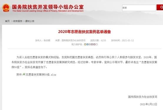宿松县志愿者何仁获扶贫领域国家级奖项