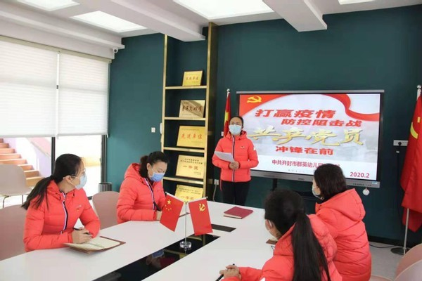 河南省开封市教育体育局党建引领教育体育事业高质量发展