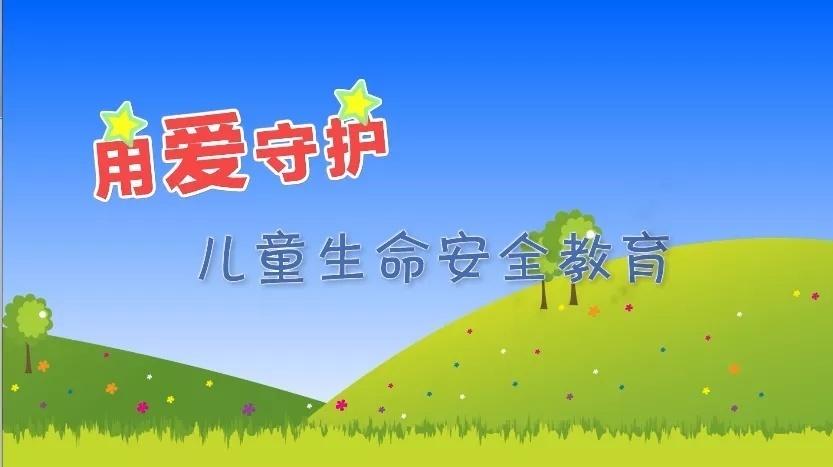 《【赢咖3娱乐账号注册】用爱守护儿童生命安全教育》