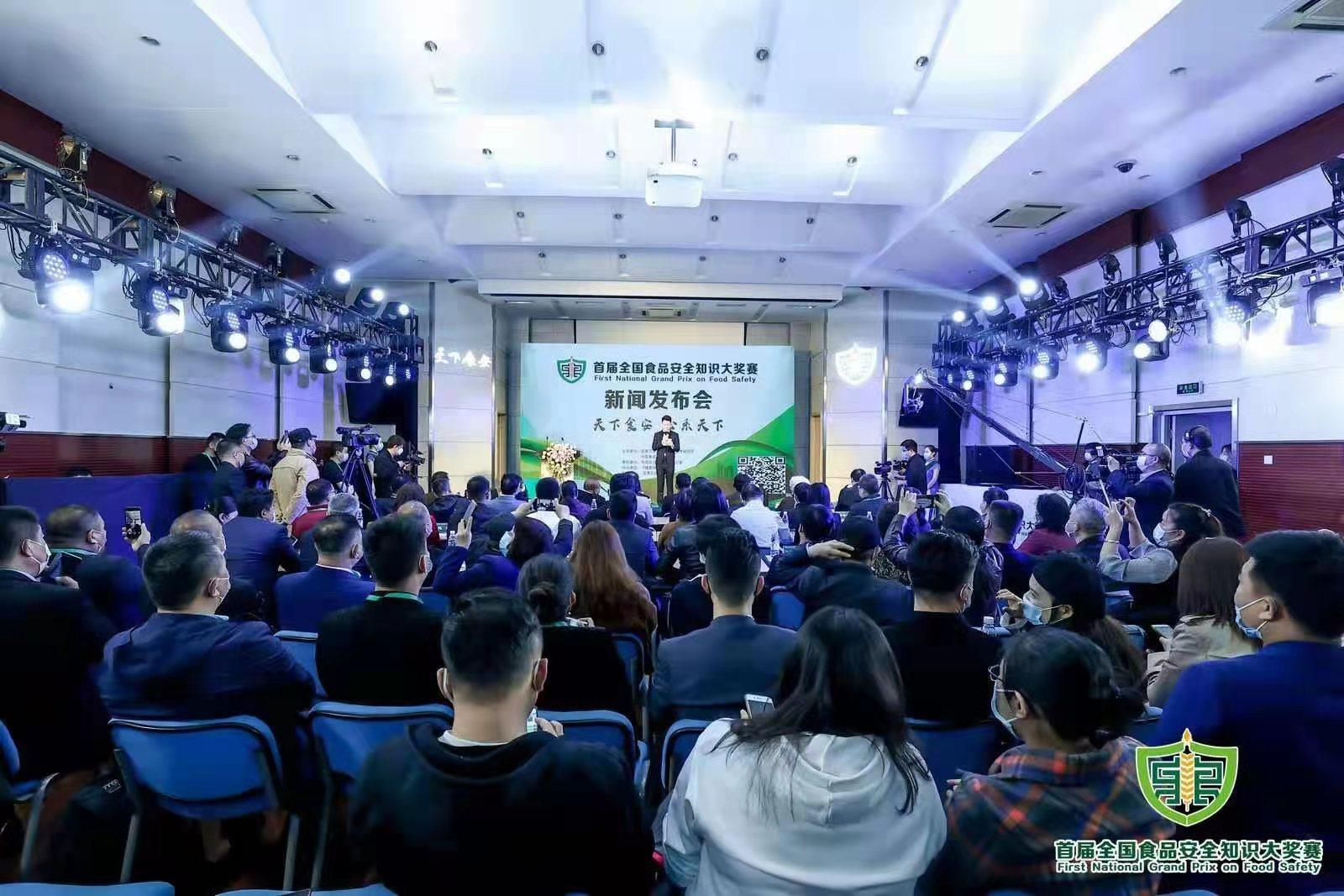 首届全国食品安全知识大奖赛启动仪式暨新闻发布会在京举行