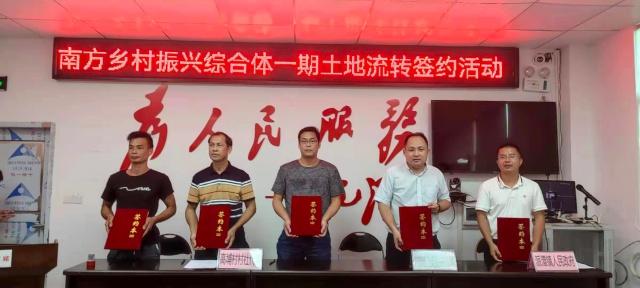 南方鄉村振興綜合體一期土地流轉舉行簽約活動
